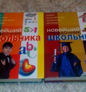 Справочники для школьника