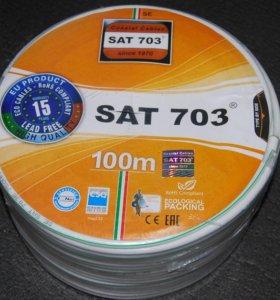 Кабель коаксиальный SAT 703, Cavel SAT 703B