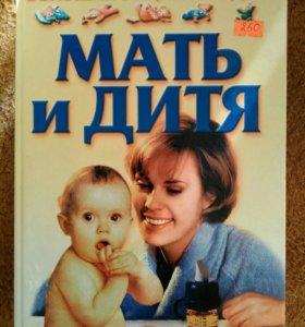 Большая энциклопедия «Мать и дитя»