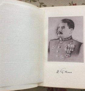 Книга. И.В.Сталин. Полное собрание из 18 томов.