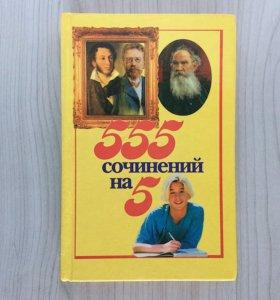 Книга сочинений
