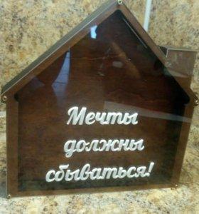 Копилка Дом.