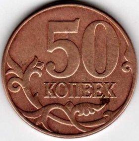 50 коп 2007 м Шт. 4.3 Б