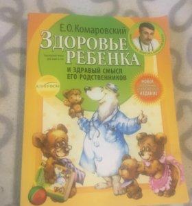 Книга для родителей от Комаровского
