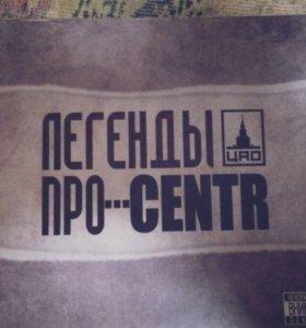 Альбом Легенды ПРО - Центр