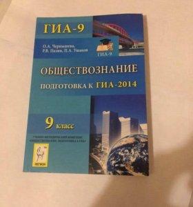 Обществознание. Подготовка к ГИА 2014 О.Чернышева