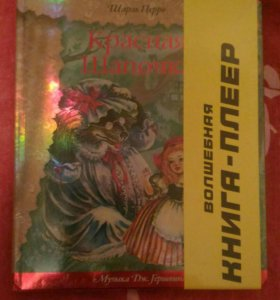 "Книга-плеер ""Красная шапочка"""