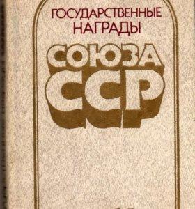 Государственные награды Союза ССР
