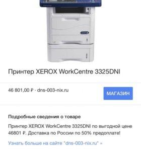 МФУ Xerox WorkCentre 3325