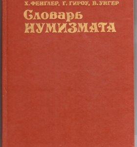 """""""Словарь нумизмата"""" Фенглер Х."""
