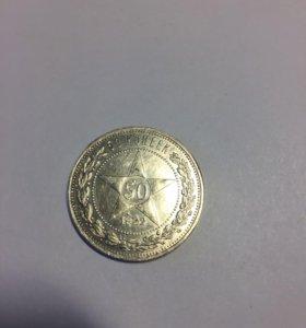 Серебрянная монета 1922года