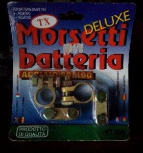 Новые. Клеммы аккумулятора Morsetti Batteria