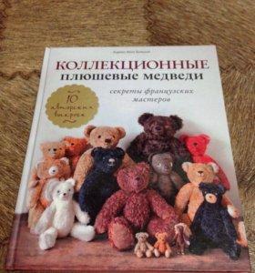 """Книга """"Коллекционные плюшевые медведи"""""""