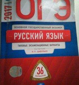 Основной государственный экзамен. Русский язык .