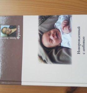 Книга Новорожденный с любовью