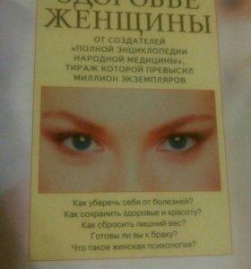 Двухтомник энциклопедия для женщин