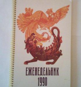 Еженедельник 1990 год фабрика Восход