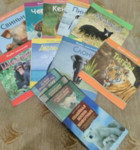 Книги про животных + диски