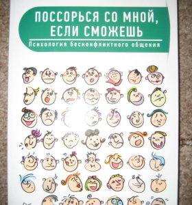 Психология бесконфликтного общения - В.Шейнов