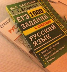 Книги по подготовке к ЕГЭ (русский язык)