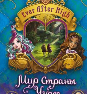 "Книги ""Ever After High"""