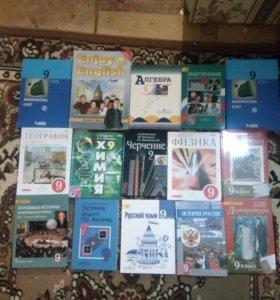 Учебники на 9 класс от 200 руб.