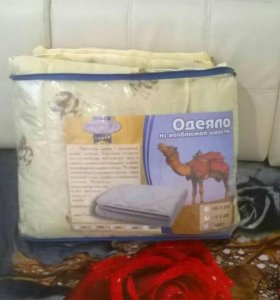 Одеяло 2ка