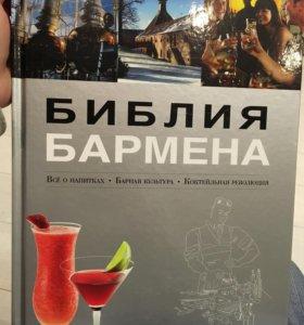 Книга бармена