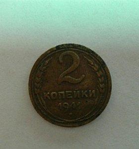 Монета СССР.2 коп.1941г.