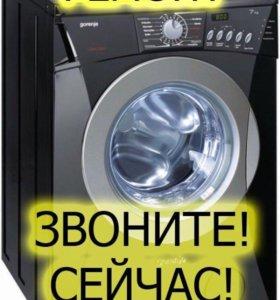 Дешевый и честный ремонт стиральных машин