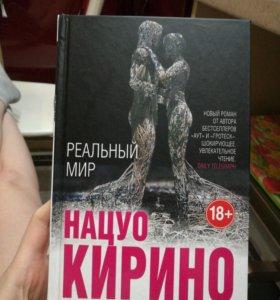 Книга нацуо кирино