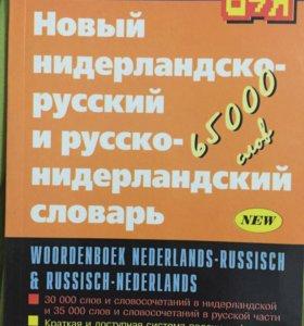 Новый нидерландско-Русский словарь