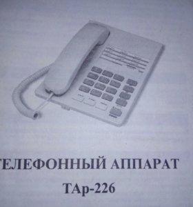 Телефонный аппарат ТАр-226 с памятью 12 номеров