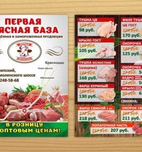 Мясо ЦБ шаурма 160руб