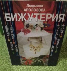 "Книга ""Бижутерия"""