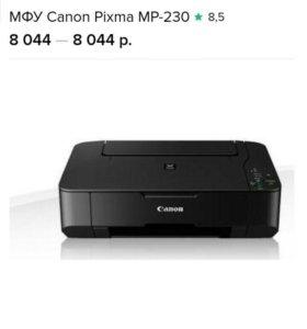 Струйное МФУ Canon Pixma MP 230