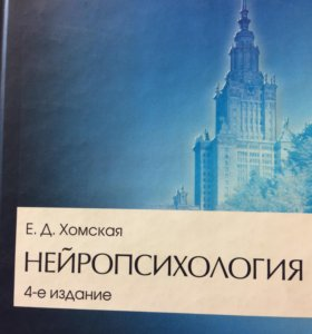 Книга Нейропсихология
