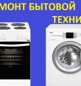 Ремонт стиральных машин , эл.плит , духовых шкафов