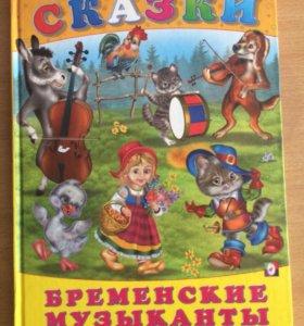 Детская книга сказки с яркими иллюстрациями