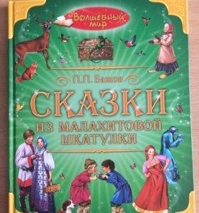 Детская книга с яркими иллюстрациями