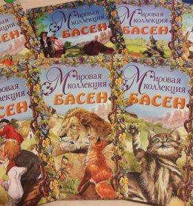 Мировая коллекция басен 8 книг
