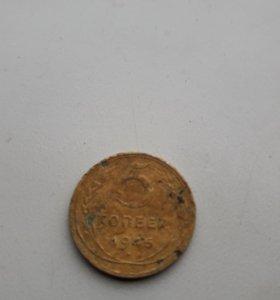 Монета 5 коп 1946