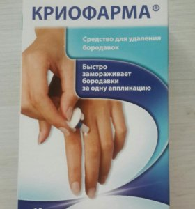 Криофарма