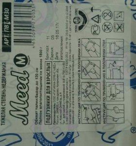Подгузники для взрослых размер М. 30 шт/уп