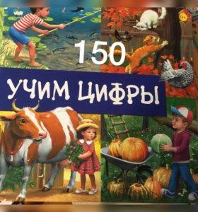 Книга « учим цифры»