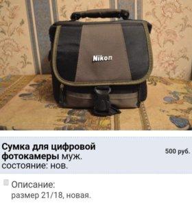 Продам сумку для цифровой камеры