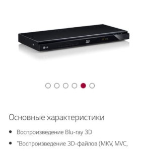 BlueRay smart tv плеер LG BP 620