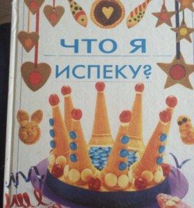 Книга для маленьких кондитеров