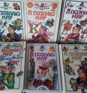 """Серия """"Я познаю мир"""". 13 книг."""