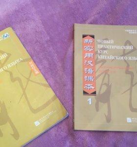 Учебник и письменная тетрадь по китайскому языку